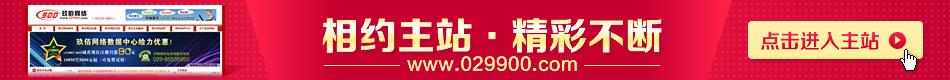 西安网站制作公司_西安做网站的公司_西安建网站公司_西安市做网站的公司