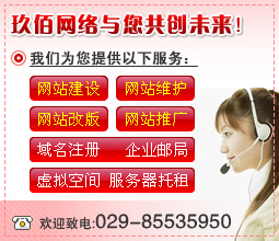 西安做网站公司+西安做网站的公司_西安做网站的好公司_西安市做网站公司