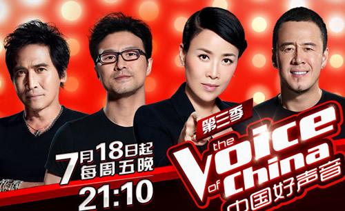 第三季中国好声音开播
