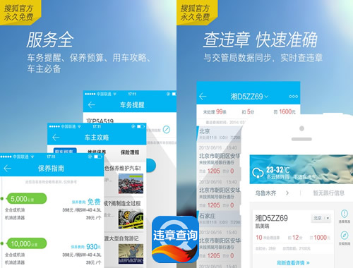 搜狐违章查询APP用户超1500万 打造后市场服务平台