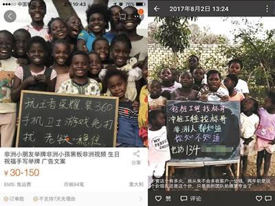 非洲小朋友举牌视频广告缘何爆红网络?
