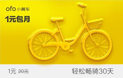 今起小黄车用户购月卡 1元可骑30天
