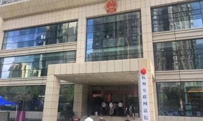 杭州互联网法院今日揭牌 将实现涉网纠纷在线审
