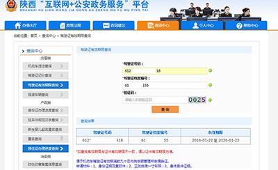 """陕西""""互联网+公安政务服务""""平台 增设驾驶证有效期限查询功能"""
