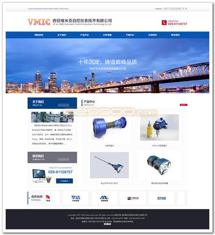 西安专业做网站公司精品案例-西安维米克自控仪表