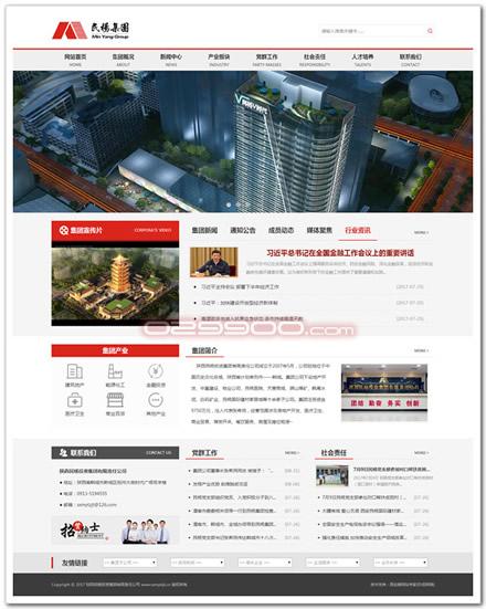 西安专业做网站公司精品案例-陕西民杨集团