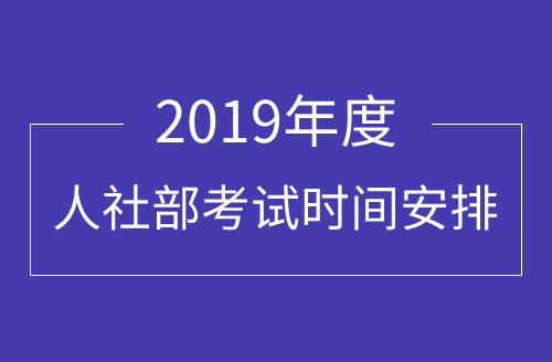 人社部发布2019年考证时间表
