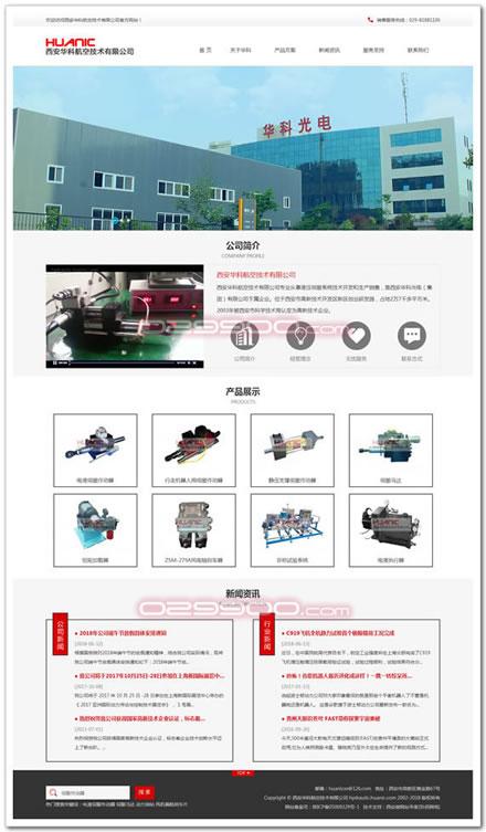 高新技术企业网站,西安网站建设案例