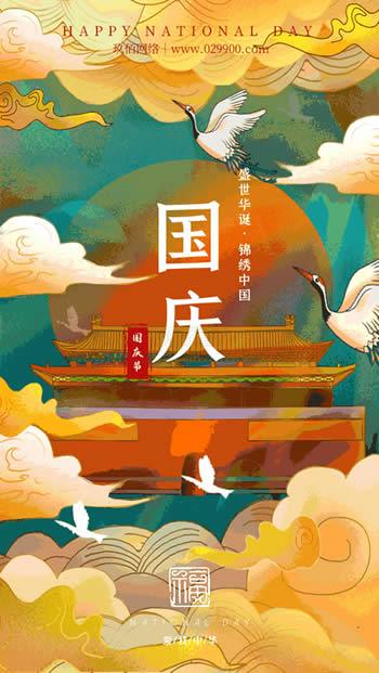 玖佰网络祝愿伟大祖国70华诞生日快乐!