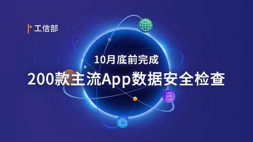 工信部:10月底前完成200款主流App数据安全检查
